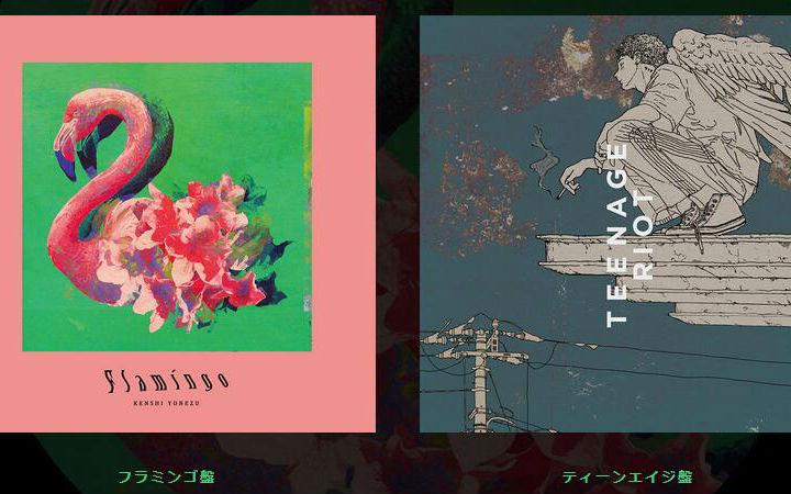 米津玄师双A单曲发布,新曲《Flamingo》试听PV公开