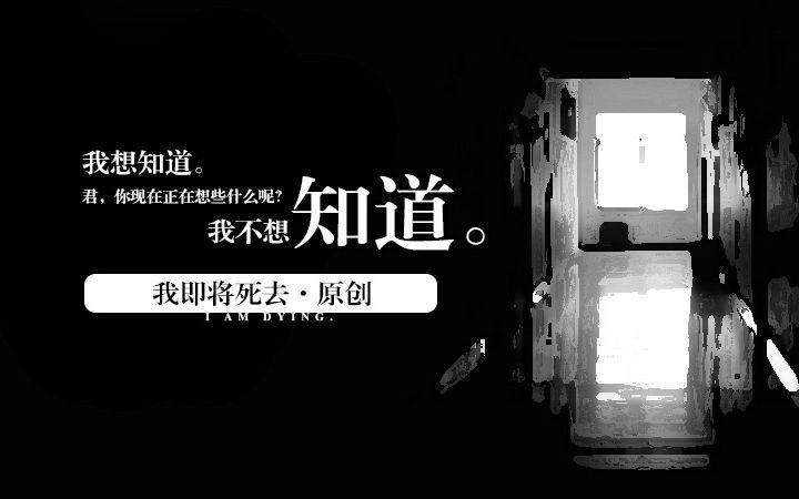 【原创】治愈·短篇小说——我即将死去?