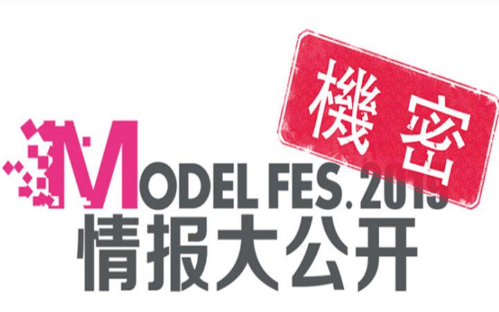 从零开始的手办模型祭【MODEL FES.2019】!!