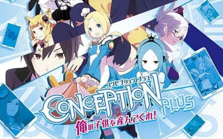 《CONCEPTION PLUS 为我而生》2019年1月31日发售决定!