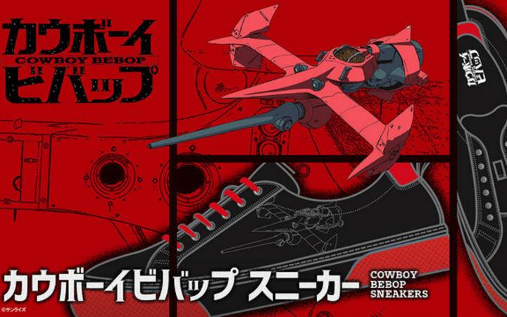 《星际牛仔》喜迎20周年 OP动画印象运动鞋开始预约
