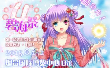 碧海祭4.0主题人物形象及预售礼包正式发布!