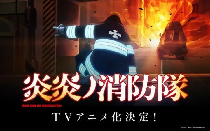 会人体自燃的世界!漫画《炎炎的消防队》TV动画化决定
