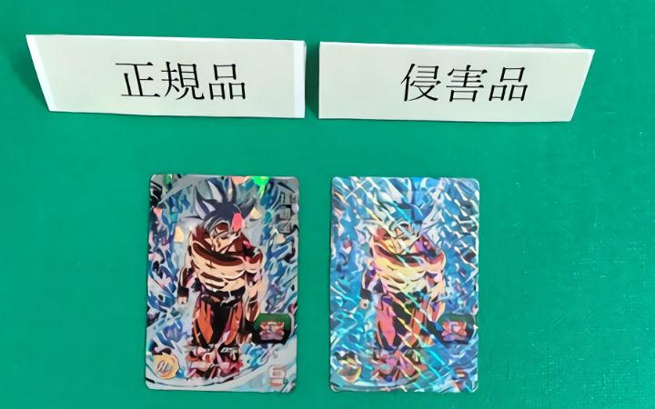 日本无业男性伪造《龙珠》卡牌销售被警方逮捕