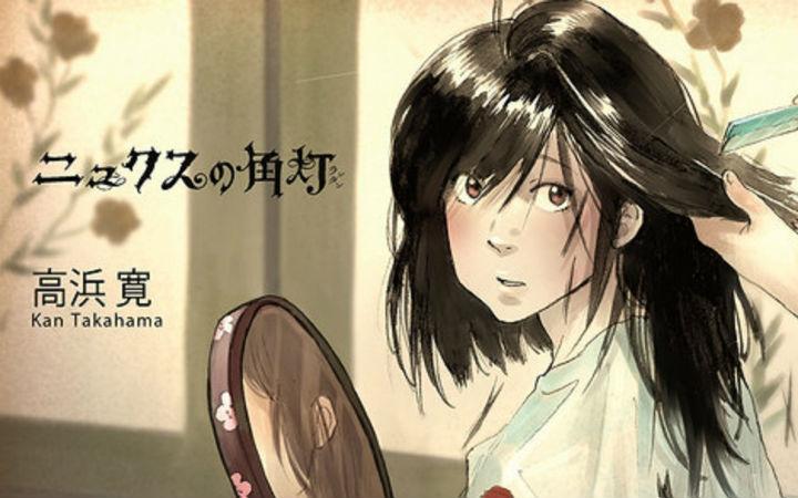 高浜宽《夜之女神的提灯》1-4卷免费公开 12月开始新连载