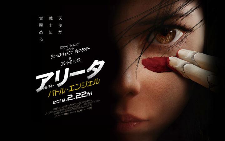 漫改电影《阿丽塔:战斗天使》打戏满载的新预告公开
