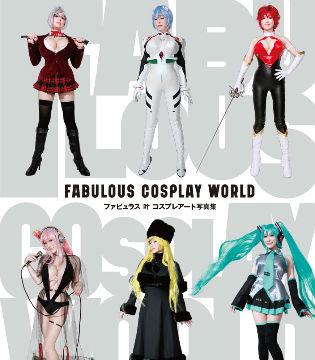 超过20名角色!叶美香Cosplay写真集12月发售