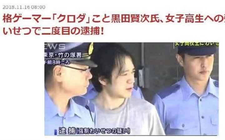 《街霸3》知名选手黑田贤次因猥亵女高中生二进宫