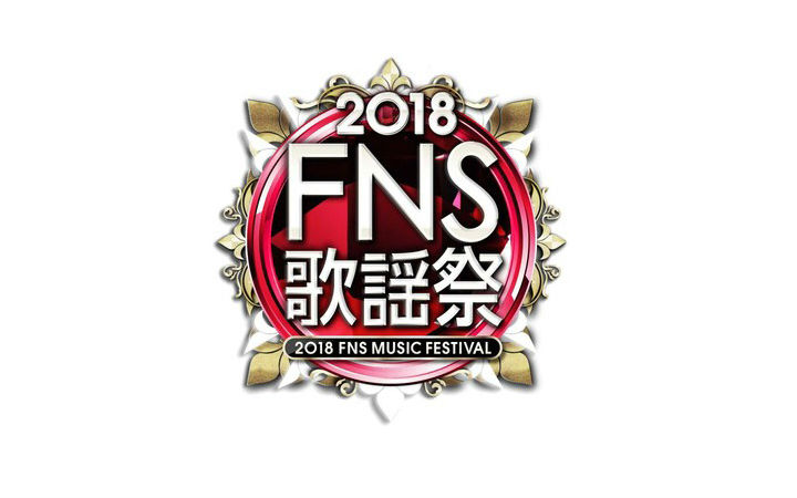 2018 FNS歌谣祭名单发表 宫野真守、上坂堇、水树奈奈献曲