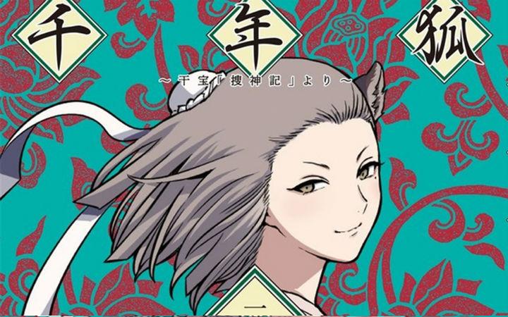 人与妖怪的奇妙物语,国风神鬼漫画《千年狐》第1卷发售
