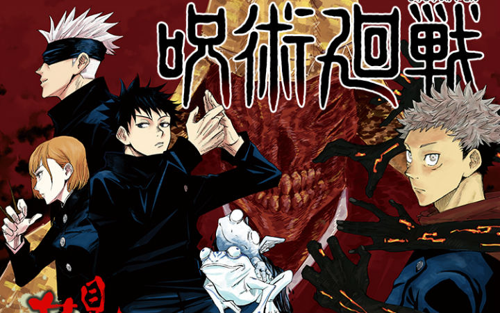 Jump漫画《咒术回战》将有超重大发表