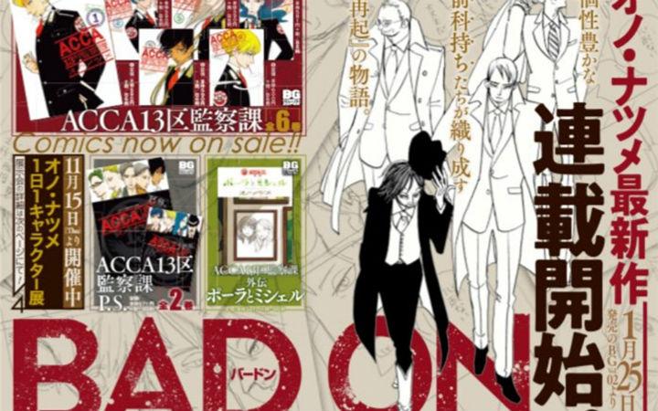 《ACCA13区监察科》作者新作《BADON》明年开始连载