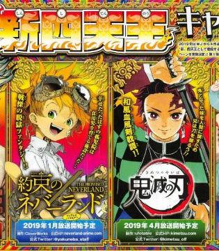 Jump漫画新四大天王公开!11月第四周新闻汇总