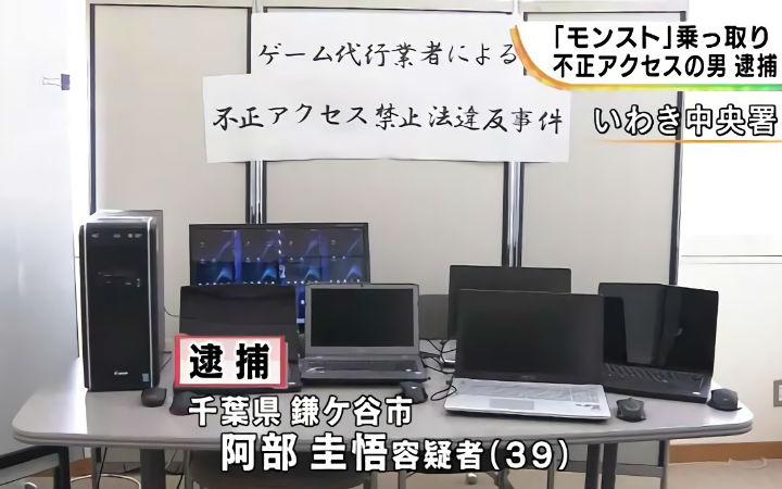 11区男性游戏代练因盗顾客账号被警方逮捕