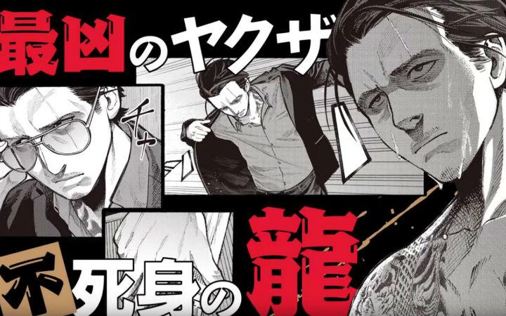 超凶主夫!漫画《极主夫道》第2卷发售宣传片公开