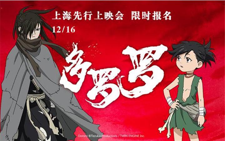 动画《多罗罗》2019年1月开播 上海先行上映会举办决定