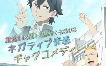 《半田君传说》动画宣传图及人设公布