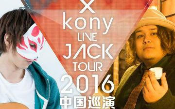 伊东歌词太郎 x kony中国巡演-广州站确认!