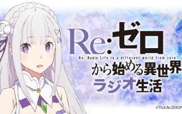 4月新番《Re:从零开始》动画王选篇追加声优透露