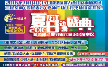 夏日动漫狂欢节龙江动漫盛典7月14-17日哈尔滨举行!