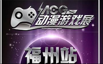 ACG动漫游戏展7月邀你GATHER  IN福州