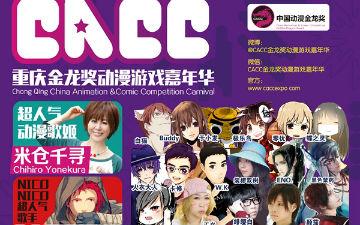 CACC打造打造重庆最好玩的动漫盛会