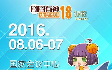 #囧神18#夏日狂欢节!暑假就是要狂欢~