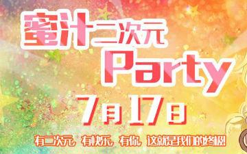 蜜汁二次元  Party[ 第二期  ] 袭来!
