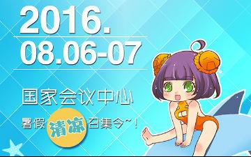 【囧神18】夏日狂欢节!就等你啦~
