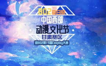 丝绸之路通航大会杯·中国西部动漫节暨BO2`CP15夏日祭酷爽来袭!