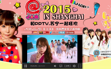 6.28 PPTV直播@JAM演唱会 中川翔子亲临现场