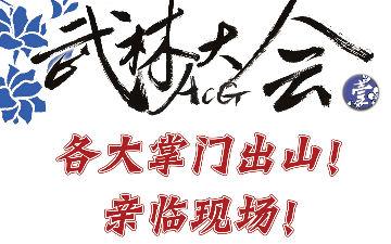 8.8-8.9ACG武林大会,杭州白马湖,各大掌门出山!