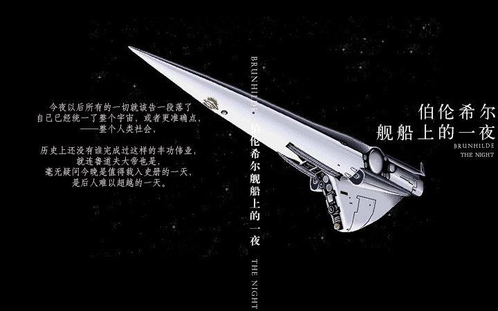 【同人】太空歌剧——《伯伦希尔舰船上的一夜》