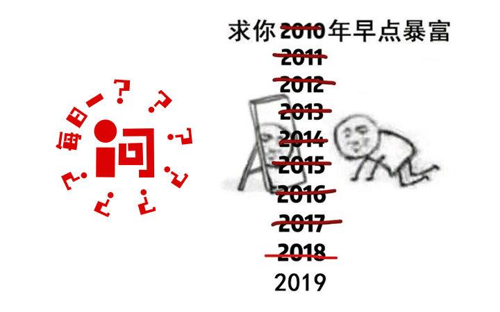 【每日一问】2018年都要滚蛋了,年初说的话还算数吗?