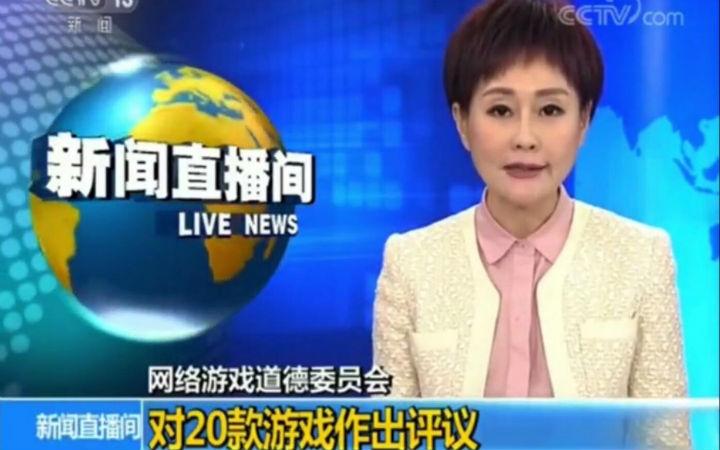 中国成立网络游戏道德委员会 对20款游戏作出评议