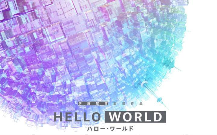 伊藤智彦原创剧场版《HELLO WORLD》2019年秋上映