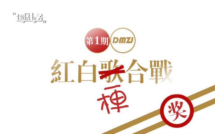 """【每周五送】2018年度""""梗""""红白合战现在开始!"""