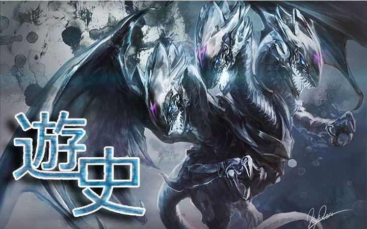 游戏王历史:从零开始的游戏王环境之旅第二期10