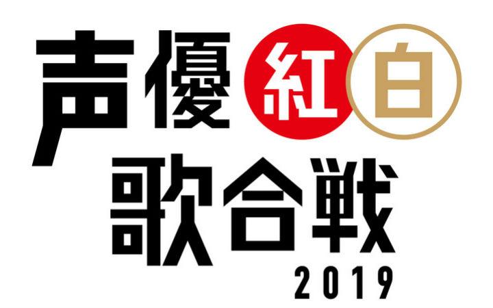 中田让治发起!声优红白歌会2019年4月开幕