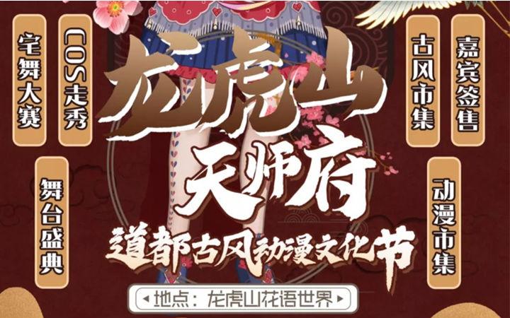 官宣!江西龙虎山天师府将于大年初一至初六举办道都古风动漫文化节