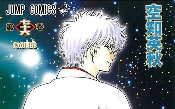 真的完结?《银魂》最终卷第77卷漫画预定今春发售