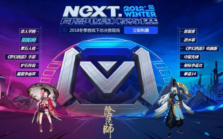 【赠票】网易电竞NeXT冬季赛门票