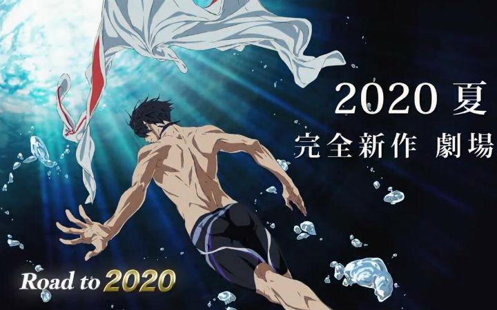 《Free》系列完全新作剧场版动画2020年夏上映决定!