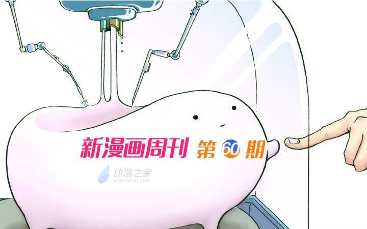 新漫周刊第60期 一周新漫推荐(20190118期)