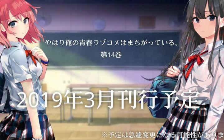 《我的青春恋爱物语果然有问题》最终第14卷3月19日发售
