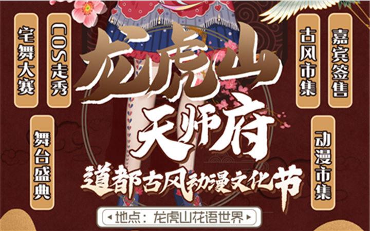 【终宣】龙虎山天师府道都古风动漫文化节