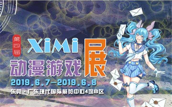 【初宣】XiMi动漫游戏周年庆 -- 我们不见不散