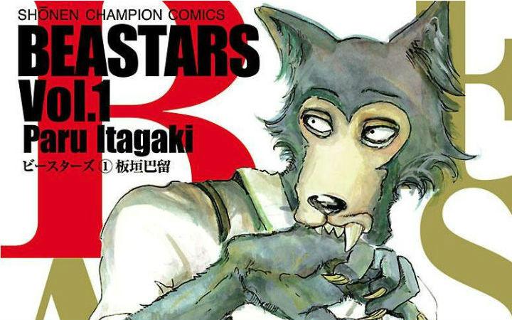 动画化?板垣巴留漫画《BEASTARS》宣布将有重大发表