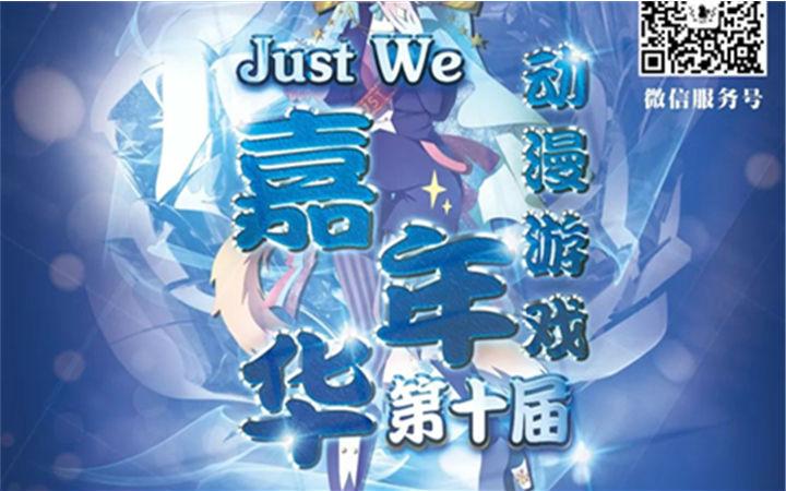 中国漫世界ACG巡展大庆站暨 第十届Just We动漫游戏嘉年华 二宣放出!