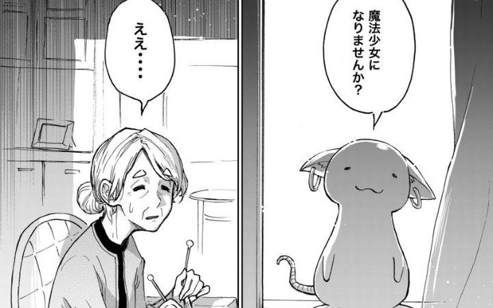 城户次郎推特漫画:老婆婆和疑似QB的生物签约成为魔法少女